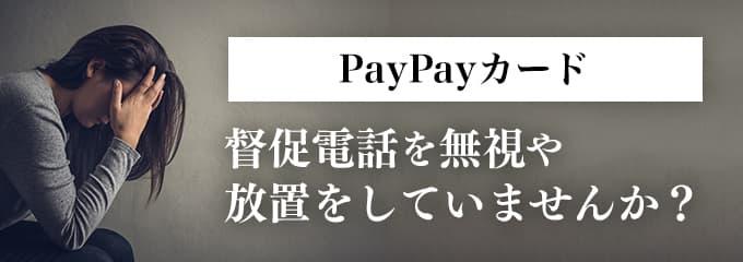 PayPayカードからの督促を無視していませんか?